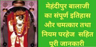 मेहंदीपुर बालाजी मेहंदीपुर, राजस्थान